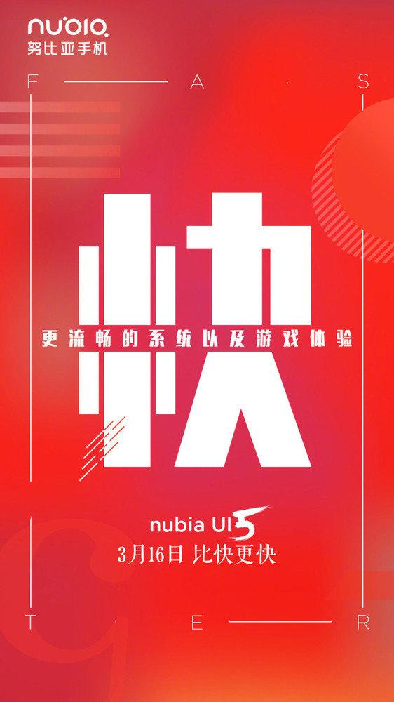 nubia UI5,nubia UI5官方下载,nubia UI5下载