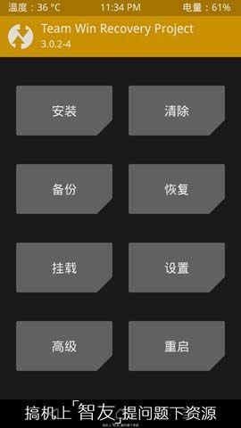 【普及】Note8 最基本关于刷机的专业名词]