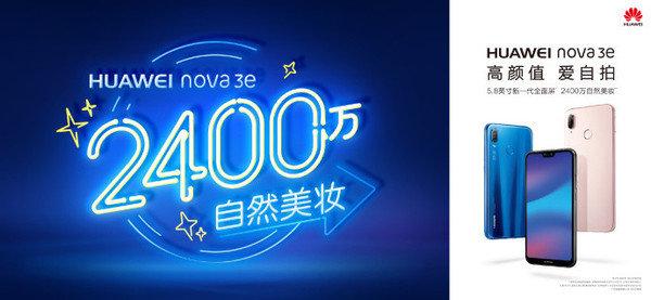 华为nova 3e,华为nova 3e配置,华为nova 3e售价
