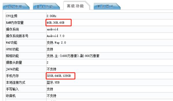 魅蓝S6,魅蓝S6配置,魅蓝S6售价