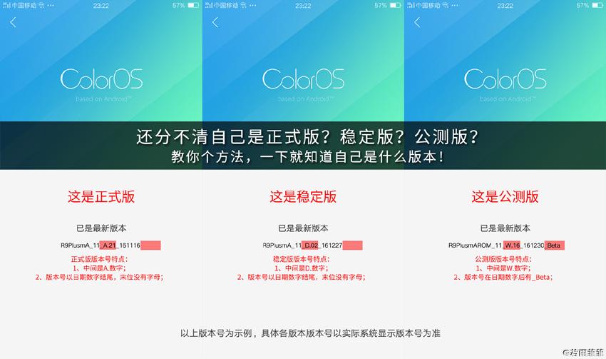 ColorOS,ColorOS公测版,ColorOS公测版下载