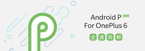 一加6,一加6 Android P系统,Android P系统下载