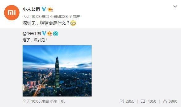 小米7发布会在深圳举行