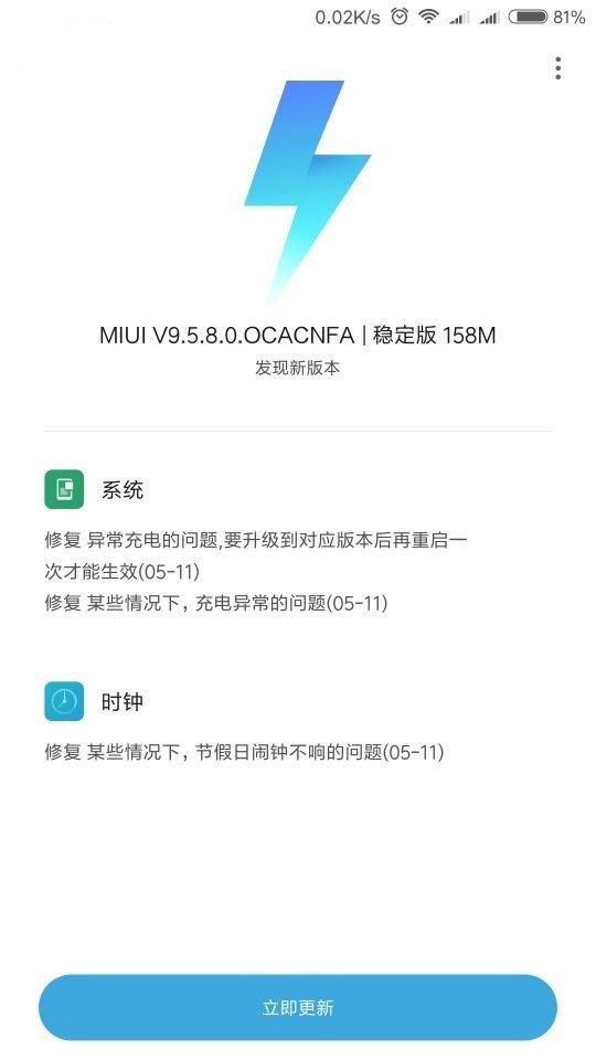 MIUI 9.5.8稳定版,MIUI 9.5.8稳定版下载,MIUI 9.5.8稳定版官方下载