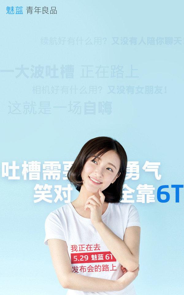 魅蓝6T,魅蓝6T配置,魅蓝6T售价