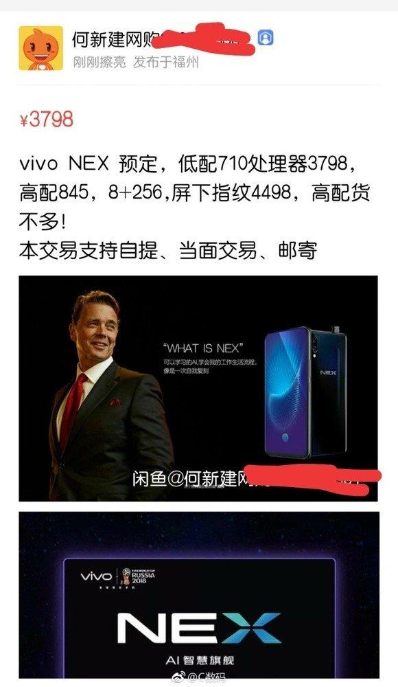 vivo NEX,vivo NEX配置,vivo NEX售价