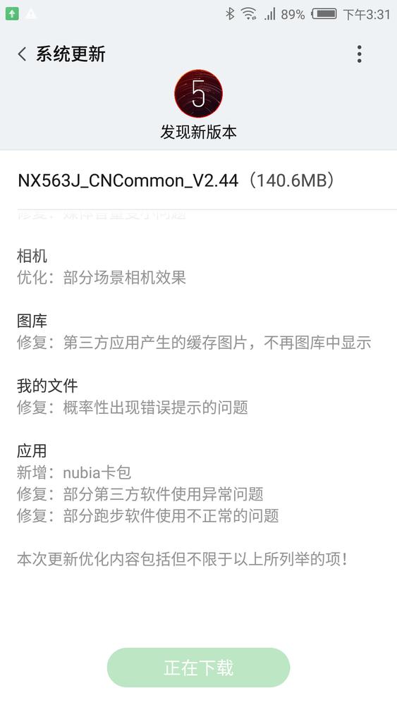 努比亚Z17刷机包,努比亚Z17固件,努比亚Z17系统更新