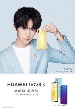 华为nova 3,华为nova 3配置,华为nova 3售价