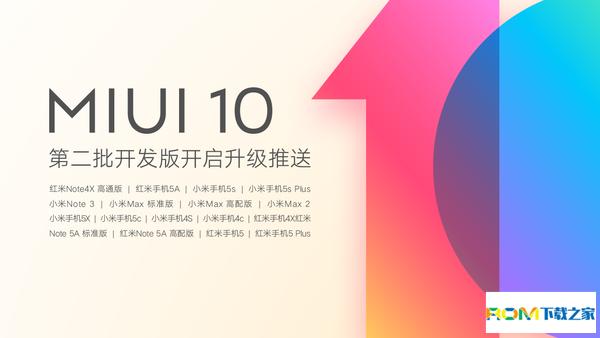 MIUI10第二批升级推送 再添17款机型适配