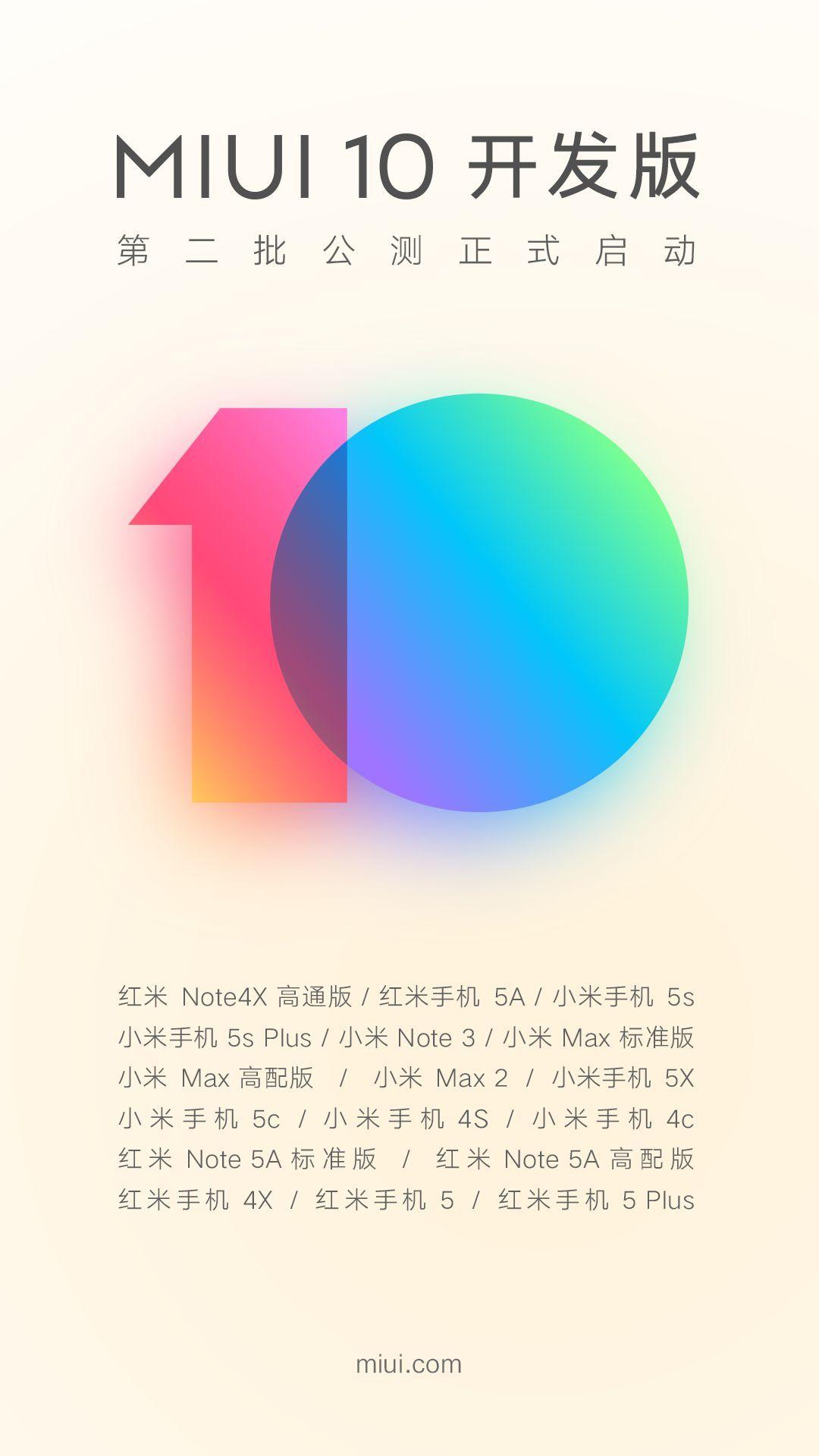 MIUI10,MIUI10下载,MIUI10官方下载