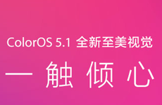 至美视觉 一触倾心 ColorOS5.1体验报告