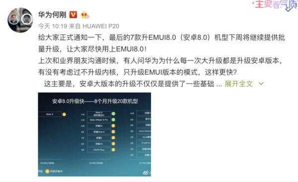 EMUI 8.0,EMUI 8.0下载,EMUI 8.0适配机型