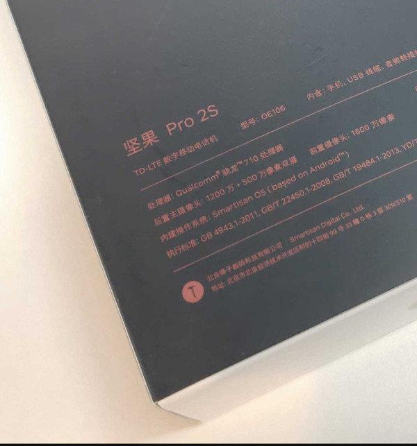 坚果Pro 2S,坚果Pro 2S配置,坚果Pro 2S售价
