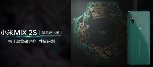 小米MIX 2S,小米MIX 2S配置,小米MIX 2S售价