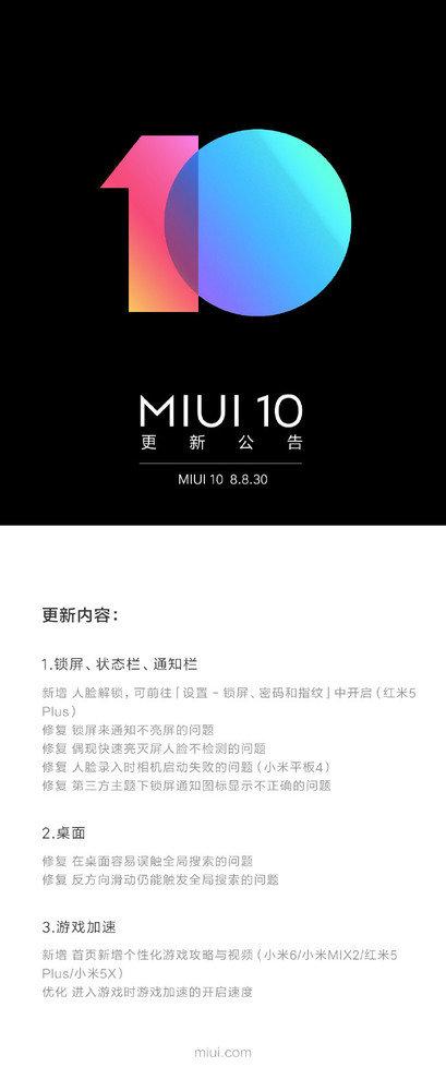 小米红米5 Plus刷机包,小米红米5 Plus MIUI10刷机包,MIUI10