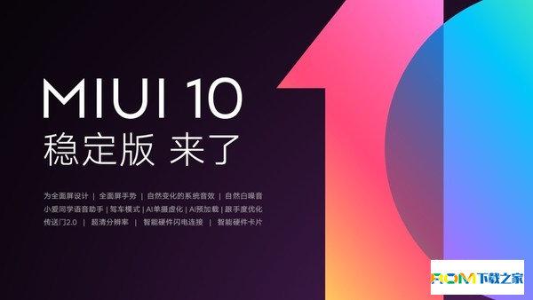 MIUI10稳定版,MIUI10稳定版下载,MIUI10稳定版官方下载