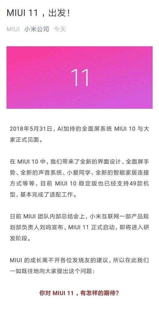 MIUI 11,MIUI 11发布时间,MIUI 11下载
