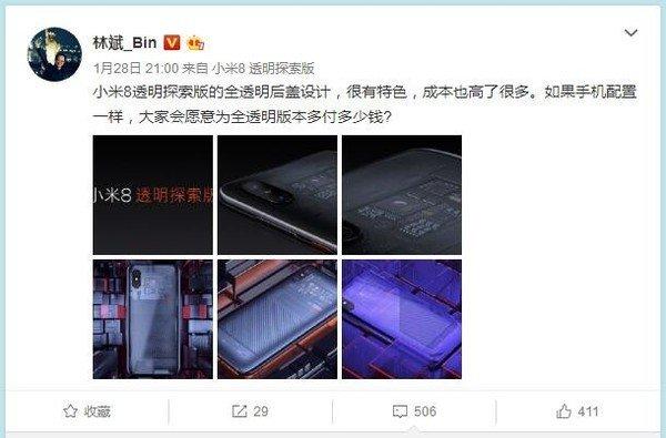 林斌透露小米9透明探索版消息