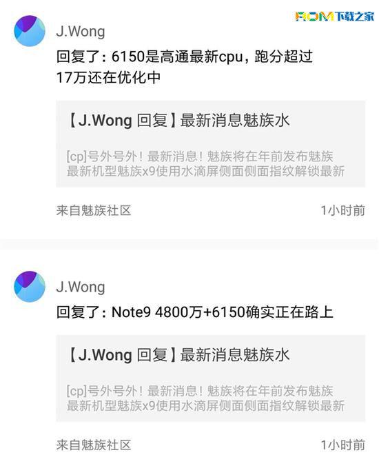 魅族Note 9,魅族Note 9配置,魅族Note 9售价