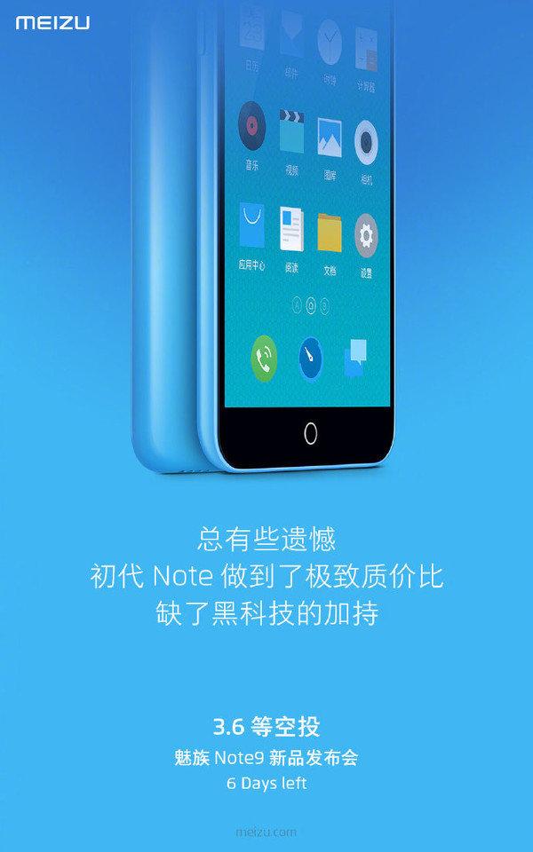 魅族Note9发布会海报