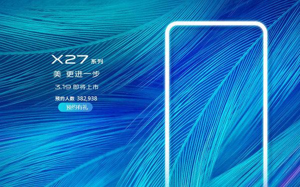 vivo X27,vivo X27配置,vivo X27售价