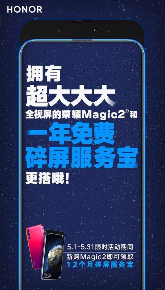 华为荣耀Magic2,华为荣耀Magic2刷机包,华为荣耀Magic2官方固件