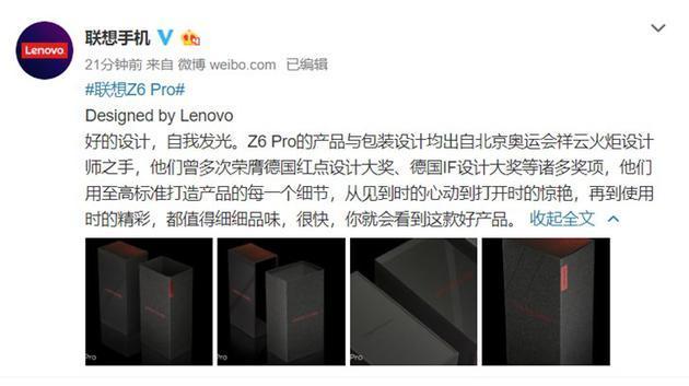 联想Z6 Pro,联想Z6 Pro配置,联想Z6 Pro售价