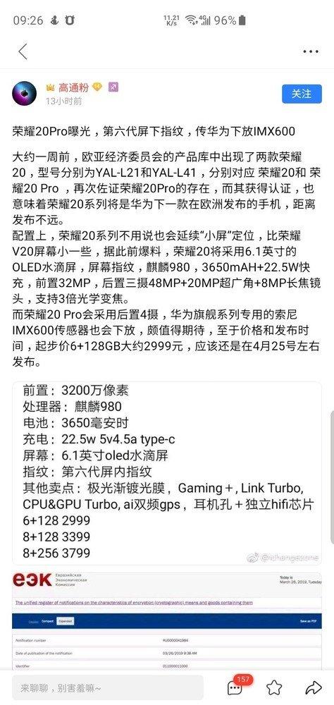 华为荣耀20 Pro,华为荣耀20 Pro配置,华为荣耀20 Pro售价