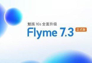 魅族16s刷机包,Flyme 7.3稳定版,Flyme 7.3稳定版下载