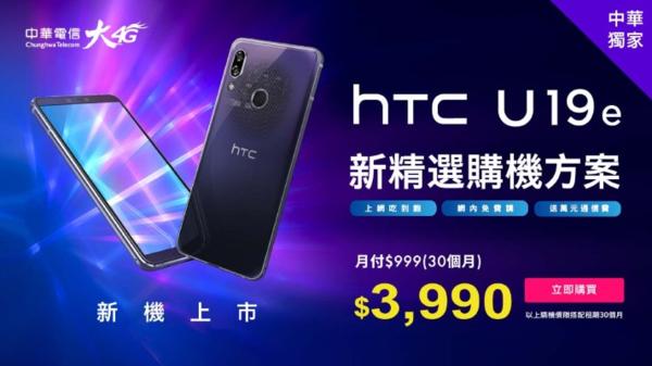 HTC U19e,HTC U19e配置,HTC U19e售价