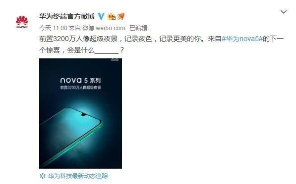 华为nova 5,华为nova 5配置,华为nova 5售价