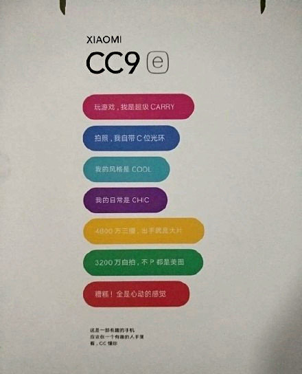 小米CC9 e,小米CC9 e配置,小米CC9 e售价