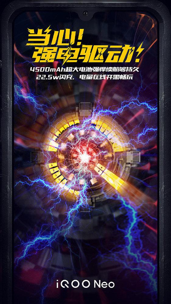 iQOO Neo,iQOO Neo配置,iQOO Neo售价