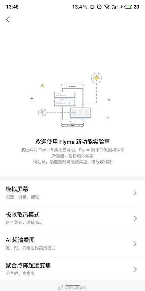 Flyme 8,Flyme 8适配机型,Flyme 8下载