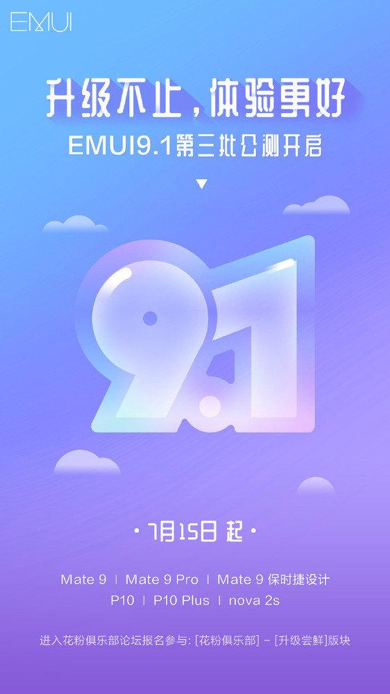 EMUI 9.1,EMUI 9.1下载,EMUI 9.1适配机型