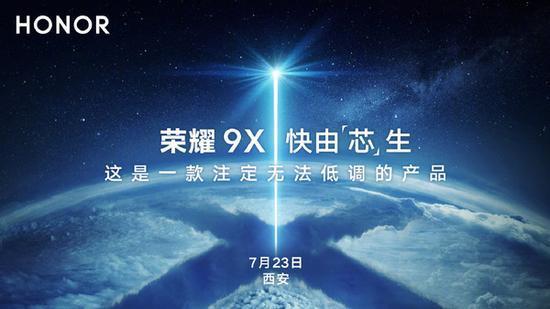华为荣耀9X Pro,华为荣耀9X Pro配置,华为荣耀9X Pro售价