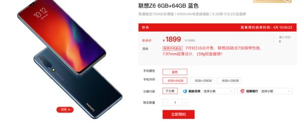 联想Z6售价,联想Z6配置,联想Z6预约