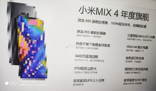 小米MIX 4,小米MIX 4配置,小米MIX 4售价