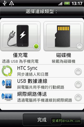 HTC Magic G2 刷机包-HTC Hintay Magic 0.21 2.3.3 精简 快速 稳定截图