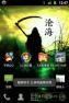 HTC Magic G2 刷机包-HTC Magic_2.2.0.5 ROM 稳定 省电 流畅