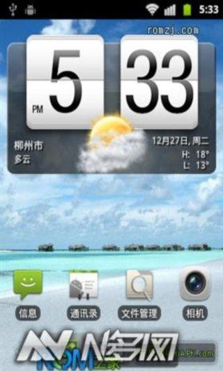 HTC Dream G1 2.3.5 圆形电量百分比 删除部分谷歌服务截图