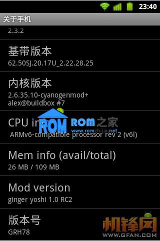 Dream G1 yoshi2.3.2 ROM截图