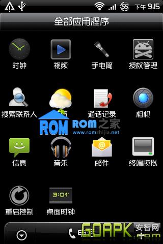 HTC Legend G6 原版 美化 特效加美化三版齐发 支持A2SD+和D2ext G6截图
