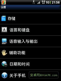 HTC Tattoo_2.3.2简化版截图