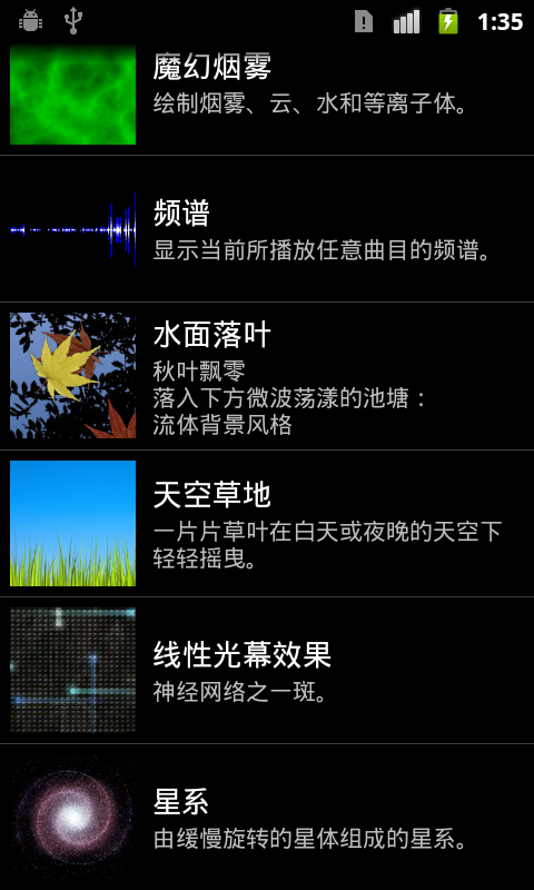 [Stable 7.2.0]Cyanogen团队针对HTC Desire Z定制ROM截图