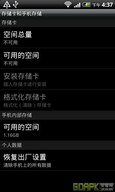 HTC Desire Z T-Mobile G2 通刷修正版本截图