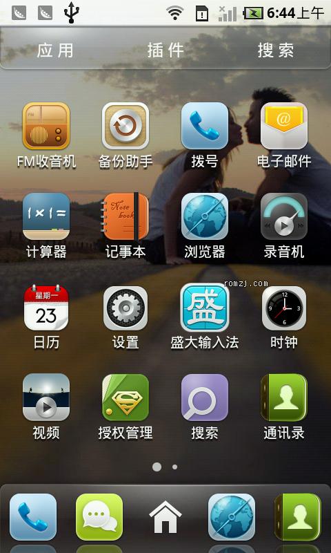 乐众ROM 1.9.21 for HTC Desire Z截图