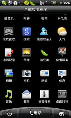 Desire Z 2.21支持java模拟 本地化 精减 原版HTC截图