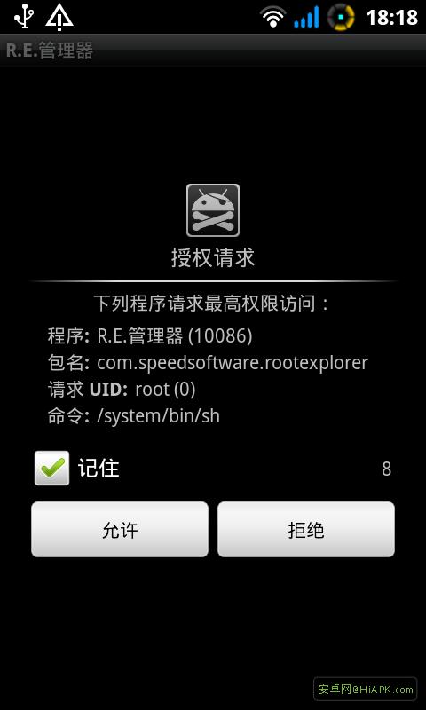 HTC Desire Z官方2.3.3准正式优化版ROM截图
