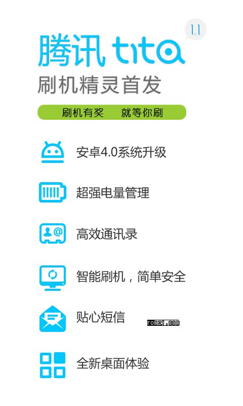 腾讯tita Nexus S 轻快省电 推荐版1.1截图